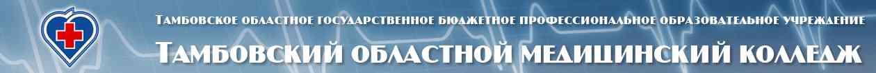 """ТОГБПОУ """"Тамбовский областной медицинский колледж"""""""